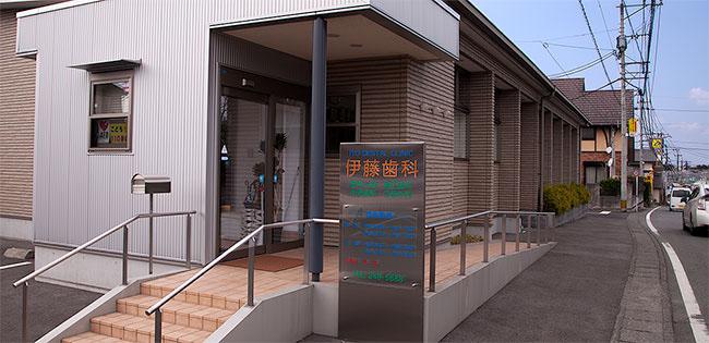 熊本県合志市 伊藤歯科医院